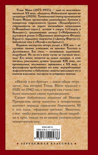 Иосиф и его братья [В 2 т. Т. 2] Томас Манн