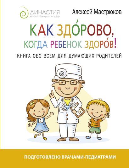 Как здорово, когда ребенок здоров! Книга обо всем для думающих родителей - фото 1