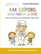 Мастрюков А. - Как здорово, когда ребенок здоров! Книга обо всем для думающих родителей' обложка книги