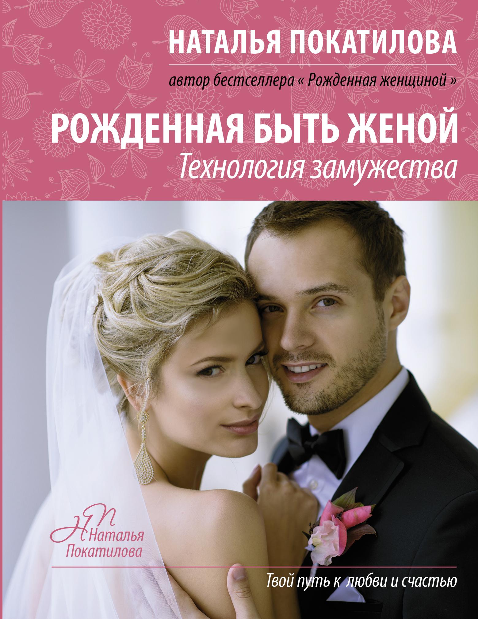 Покатилова Н.А. Рожденная быть женой