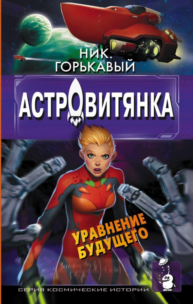 Ник Горькавый - Астровитянка. Уравнение будущего обложка книги
