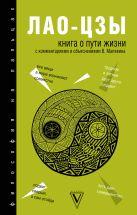 Лао-Цзы - Книга о Пути жизни' обложка книги