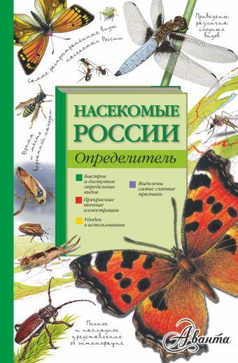 Насекомые России. Определитель Гомыранов И., Полевод В.
