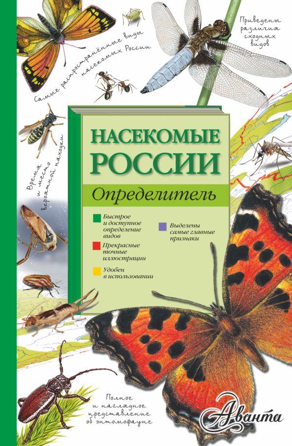 Насекомые России. Определитель Тимоханов В.А.