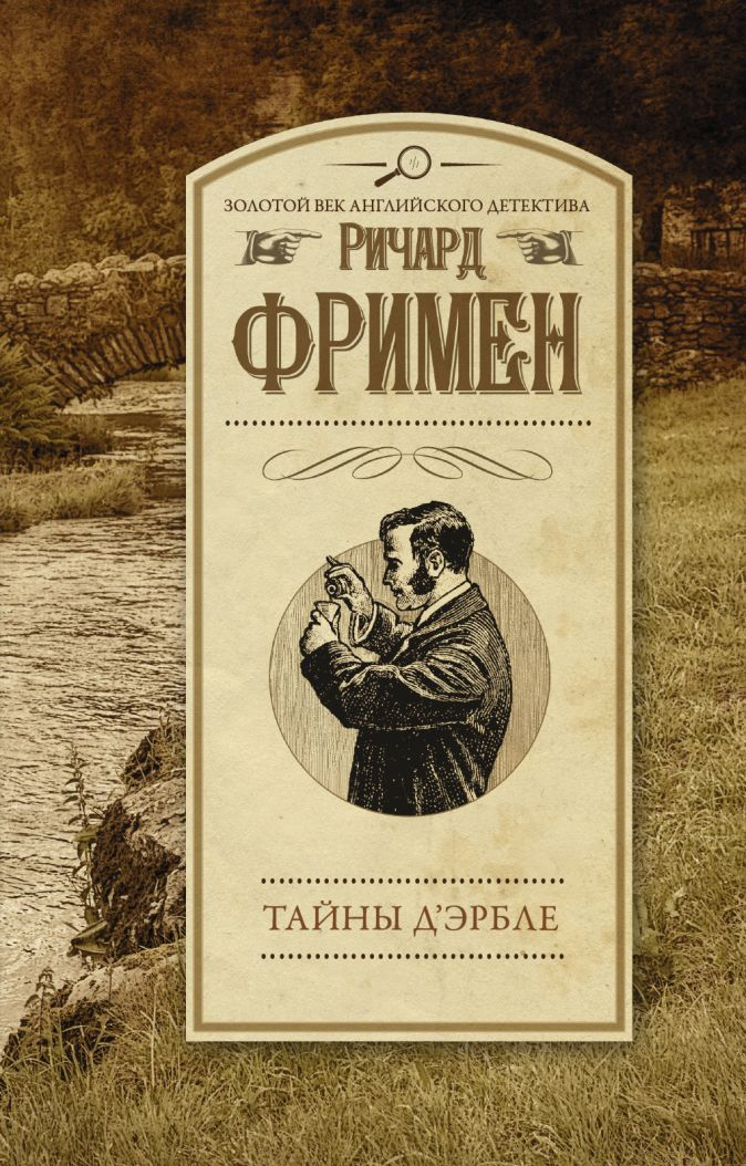 Ричард О. Фримен - Тайны Д'Эрбле обложка книги