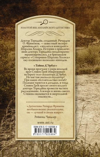 Тайны Д'Эрбле Ричард О. Фримен