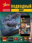 Д. Кошевар, В. Ликсо, И. Никитенко - Подводный мир' обложка книги