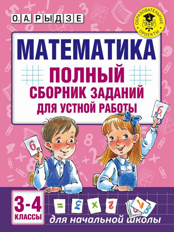 Математика. Полный сборник заданий для устной работы. 3-4 классы Рыдзе О.А.