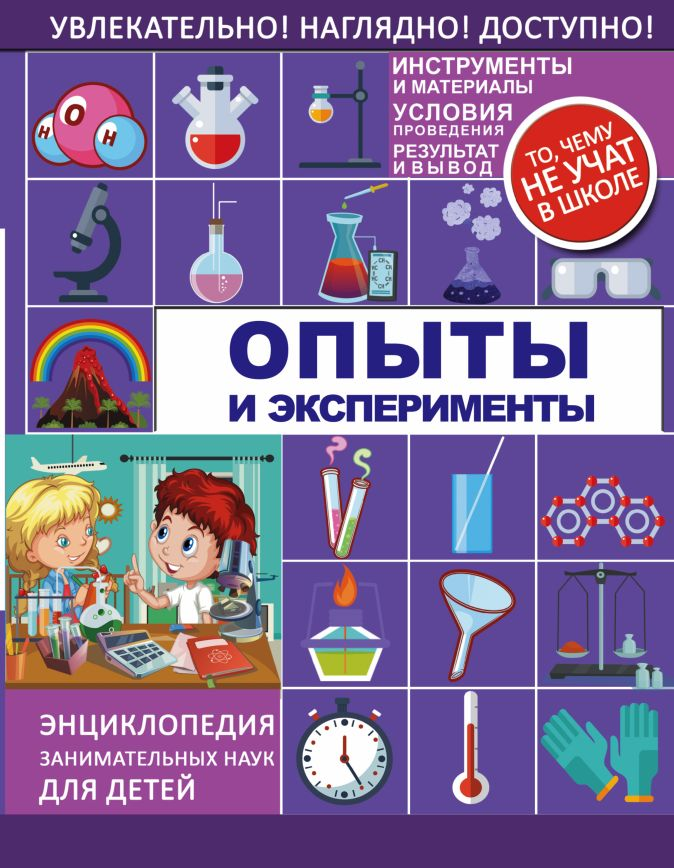 Л. Вайткене , М. Филиппова - Опыты и эксперименты обложка книги