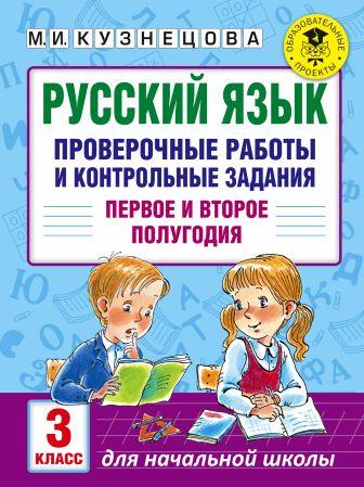 М. И. Кузнецова - Русский язык. Проверочные работы и контрольные задания. Первое и второе полугодия. 3 класс обложка книги