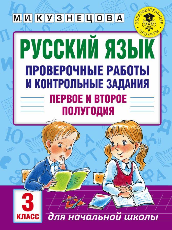 Русский язык. Проверочные работы и контрольные задания. Первое и второе полугодия. 3 класс М. И. Кузнецова