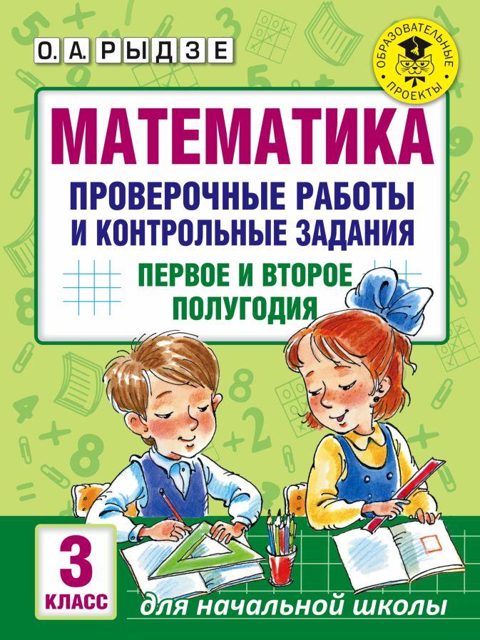 Рыдзе О.А. - Математика. Проверочные работы и контрольные задания. Первое и второе полугодия. 3 класс обложка книги