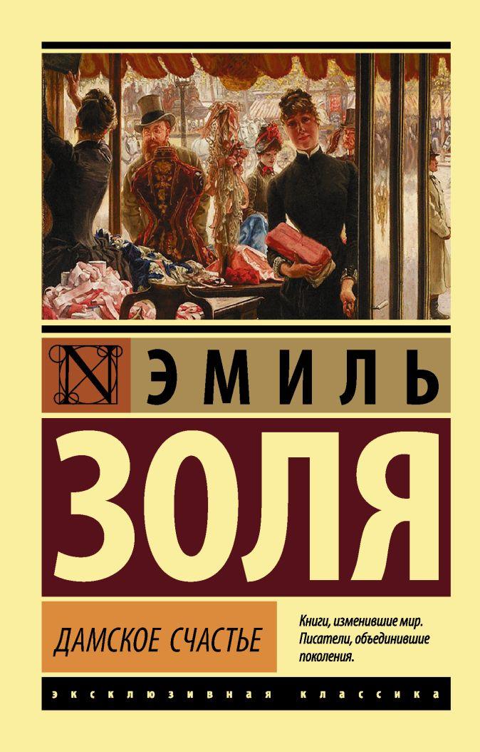 Эмиль Золя - Дамское счастье обложка книги