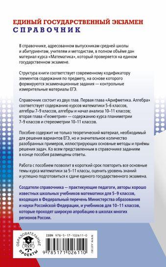 ЕГЭ. Математика. Новый полный справочник для подготовки к ЕГЭ Мерзляк А.Г., Полонский В.Б., Якир М.С.