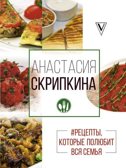 #Рецепты, которые полюбит вся семья. Вторые блюда - фото 1