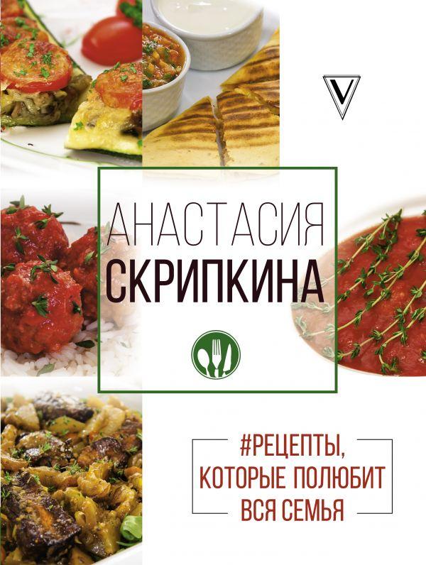 #Рецепты, которые полюбит вся семья. Вторые блюда Скрипкина А.Ю.