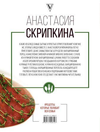 #Рецепты, которые полюбит вся семья. Вторые блюда Анастасия Скрипкина