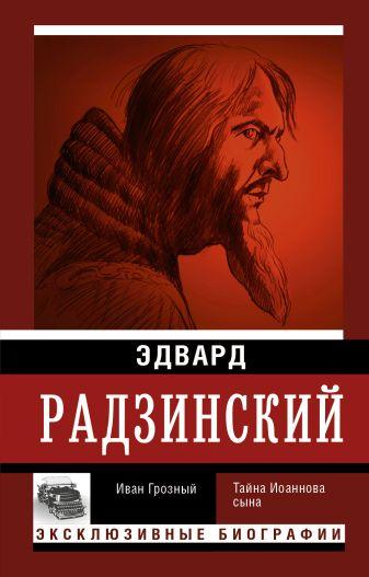 Радзинский Э.С. - Иван Грозный обложка книги
