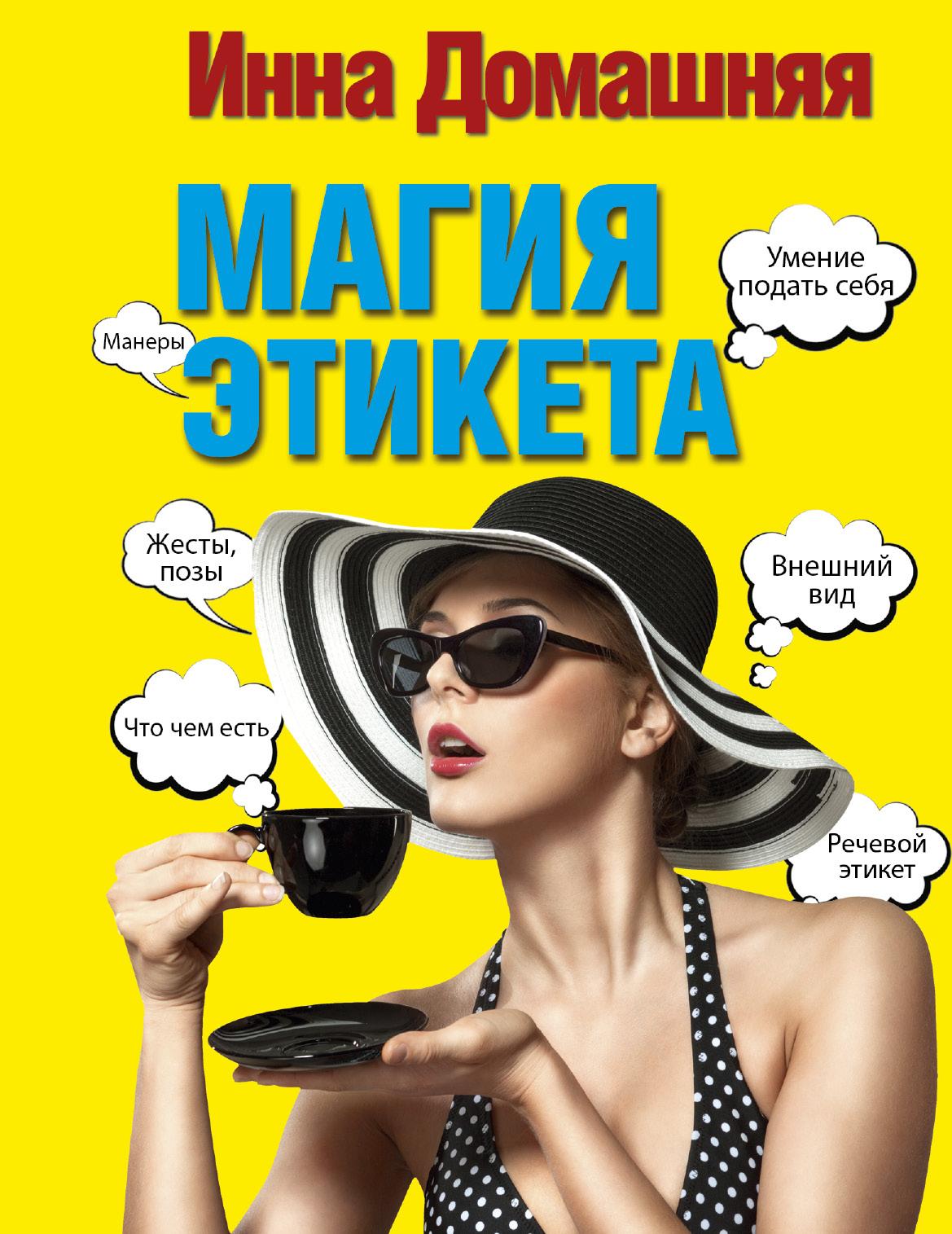 Магия этикета от book24.ru