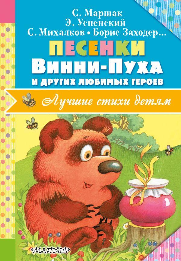 Песенки Винни-Пуха и других любимых героев Михалков С.В., Маршак С.Я., Заходер Б.В.
