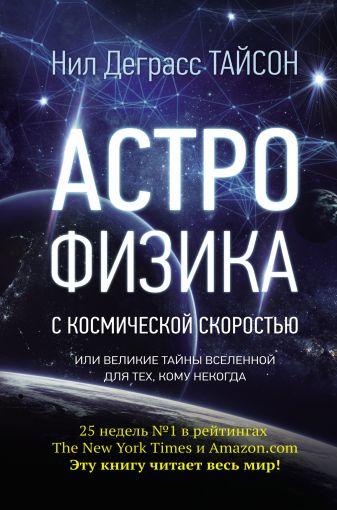 Нил Деграсс Тайсон - Астрофизика с космической скоростью, или Великие тайны Вселенной для тех, кому некогда обложка книги