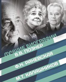 Лучшие биографии XX века