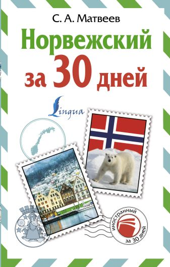 С. А. Матвеев - Норвежский за 30 дней обложка книги