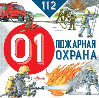 Марина Собе-Панек - Пожарная охрана обложка книги