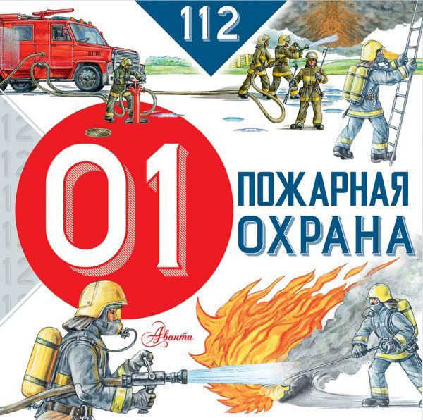 Пожарная охрана ( Собе-Панек Марина Викторовна  )