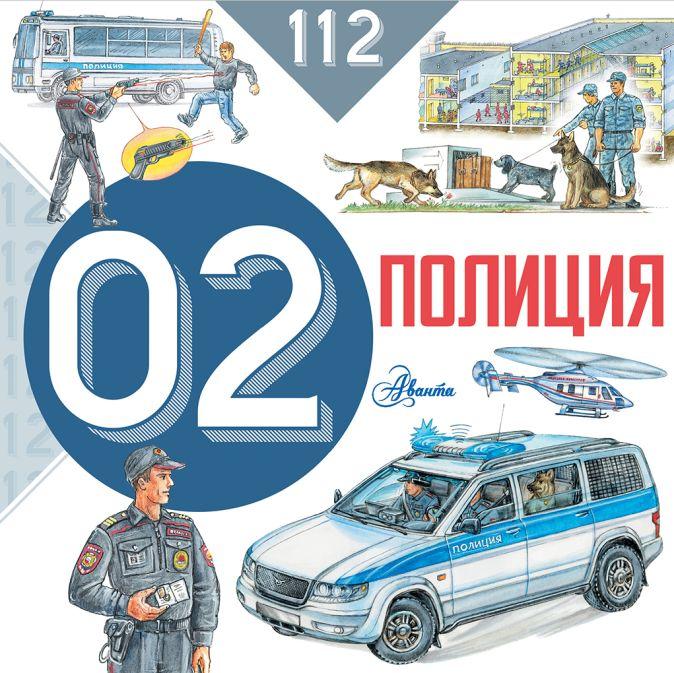 Алиса Ткачева - Полиция обложка книги