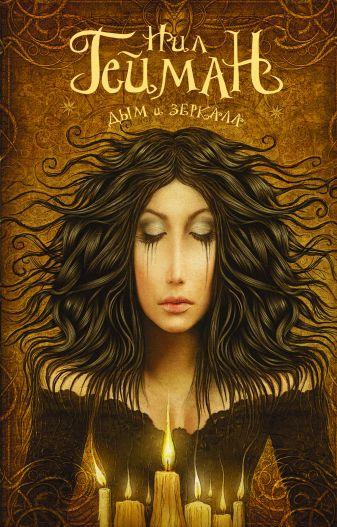 Нил Гейман - Дым и зеркала обложка книги