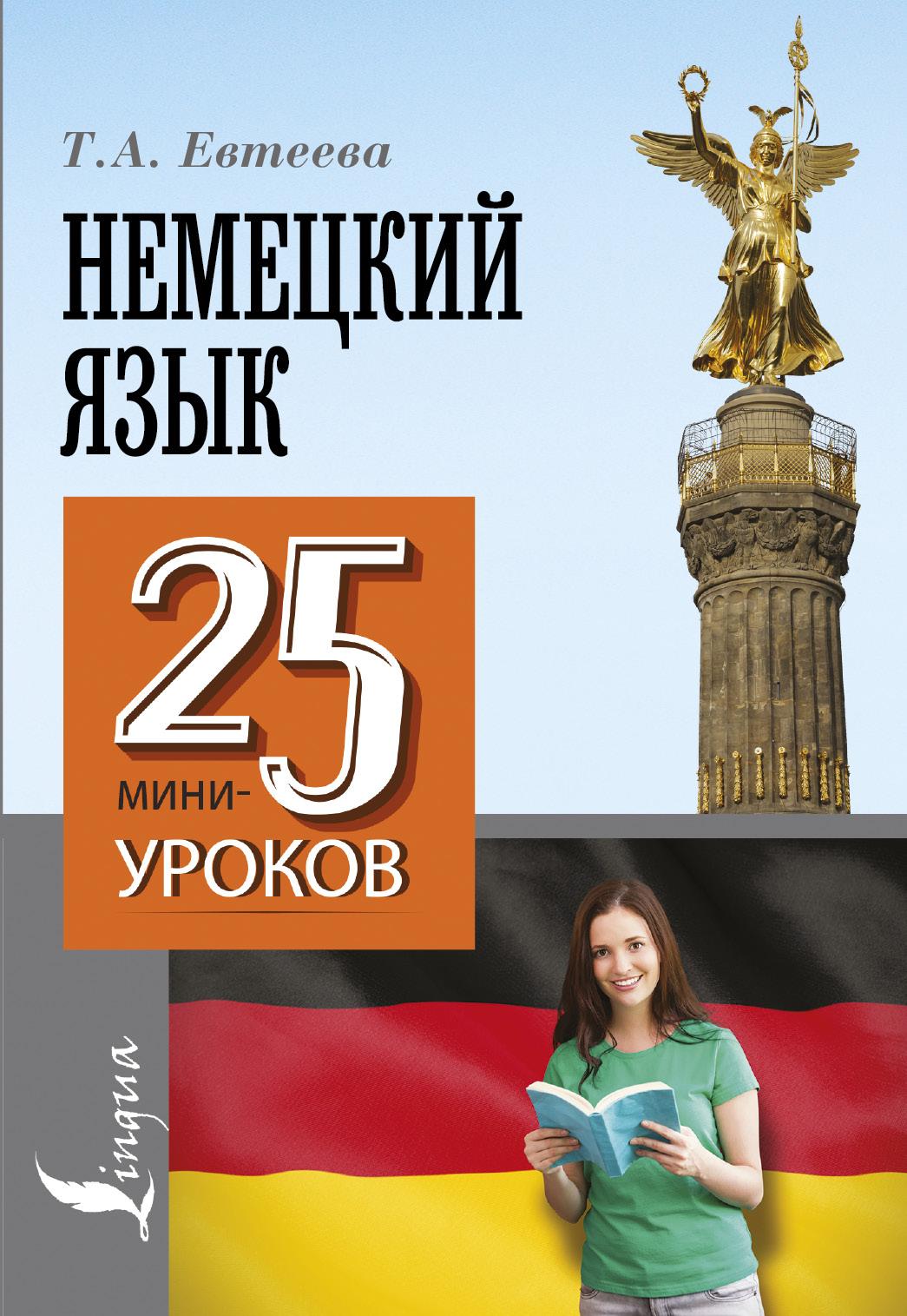 Немецкий язык. 25 мини-уроков от book24.ru