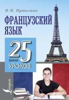 Н. В. Путилина - Французский язык. 25 мини-уроков' обложка книги