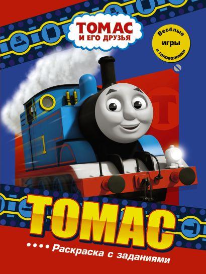 Томас. Раскраска с заданиями - фото 1