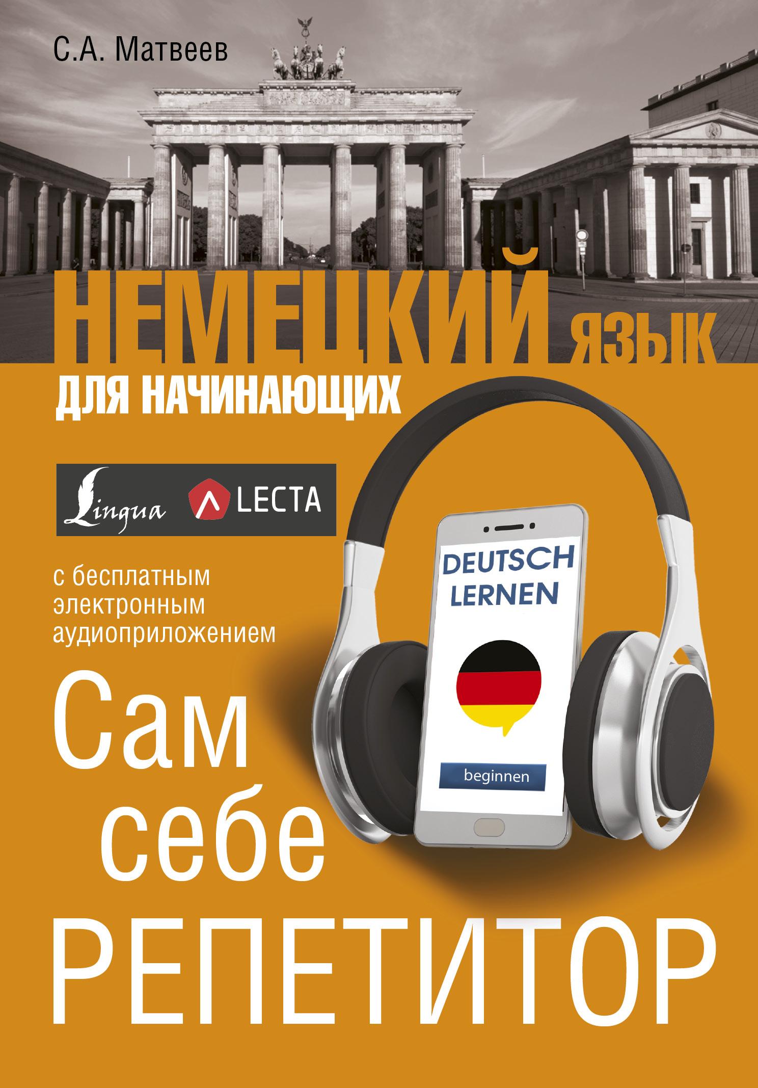Матвеев С.А. Немецкий язык для начинающих. Сам себе репетитор + LECTA с а матвеев немецкий язык для начинающих сам себе репетитор аудиоприложение lecta
