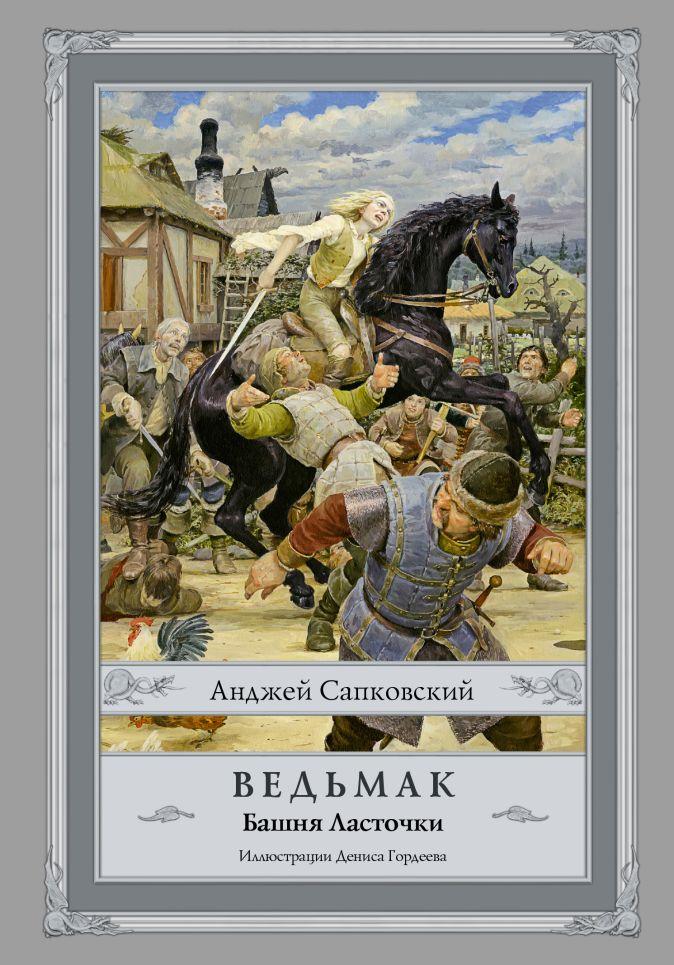 Анджей Сапковский - Ведьмак: Башня Ласточки обложка книги