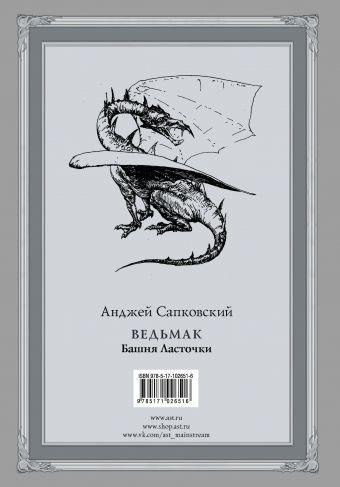 Ведьмак: Башня Ласточки Анджей Сапковский