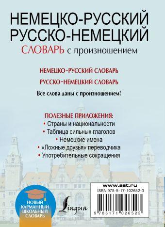 Немецко-русский. Русско-немецкий словарь с произношением С. А. Матвеев