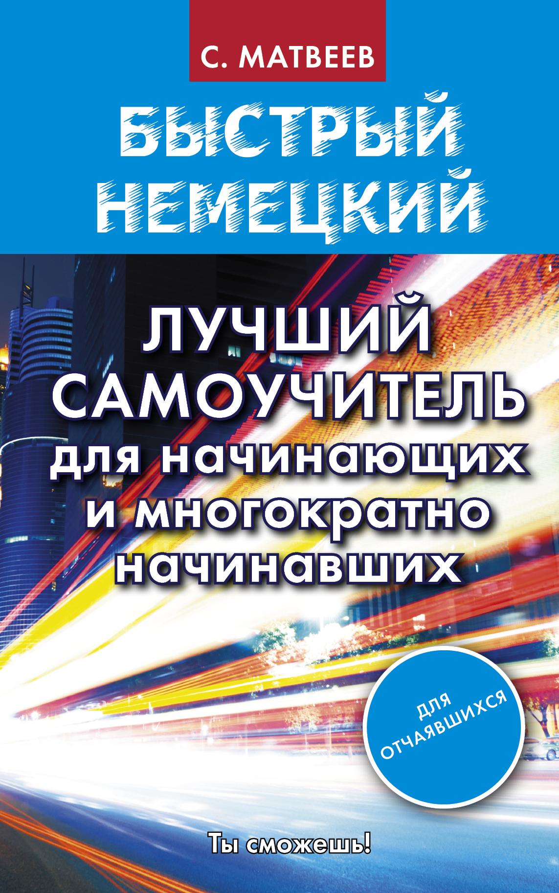Быстрый немецкий. Лучший самоучитель для начинающих и многократно начинавших от book24.ru