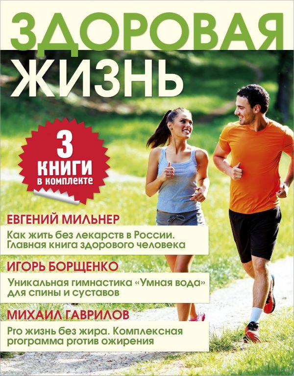 Здоровая жизнь: большая энциклопедия Борщенко И.А., Мильнер Е., Гаврилов М.А.