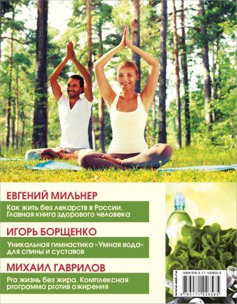 Здоровая жизнь: большая энциклопедия Мильнер Е., Борщенко И.А., Гаврилов М.А.