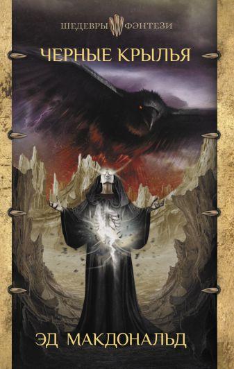 Эд Макдональд - Черные крылья обложка книги