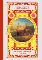 Геродот - История Древней Греции' обложка книги