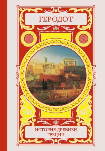 Геродот - История Древней Греции обложка книги