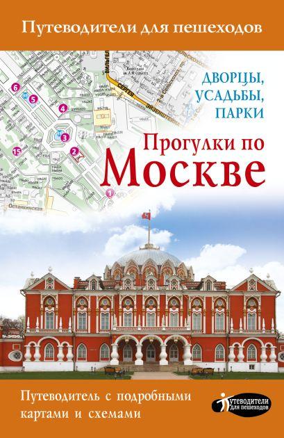 Прогулки по Москве. Дворцы, усадьбы, парки - фото 1