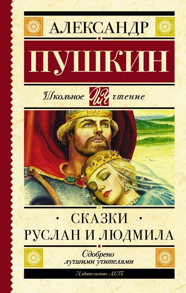 Пушкин Александр Сергеевич Сказки. Руслан и Людмила