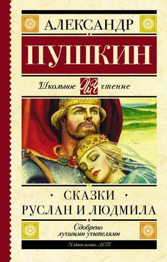 Сказки. Руслан и Людмила Пушкин А.С.