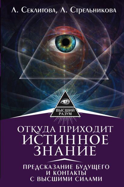 Откуда приходит истинное Знание. Предсказание будущего и контакты с Высшими силами - фото 1