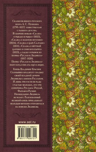 Сказки. Руслан и Людмила А. С. Пушкин