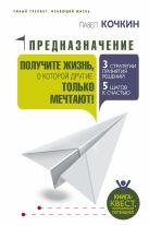 Кочкин Павел - Предназначение. Получите жизнь, о которой другие только мечтают!' обложка книги